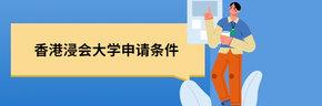 香港浸会大学申请条件是什么?
