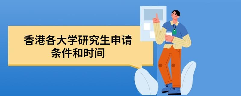香港各大学研究生申请条件和时间