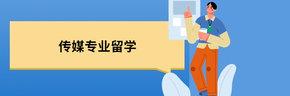 华威大学传媒专业留学申请条件是什么?