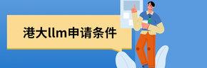 香港大学lm申请条件是什么?