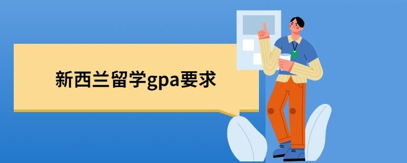 新西兰留学gpa要求