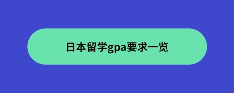 日本留学gpa要求一览