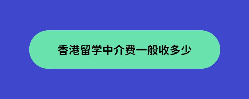 香港留学中介费一般收多少