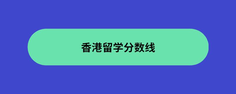 香港留学分数线