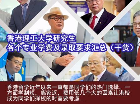 香港岭南大学研究生申请条件及学费