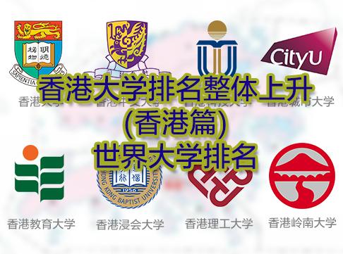 2021QS世界大学排名(香港篇):香港大学排名整体上升!