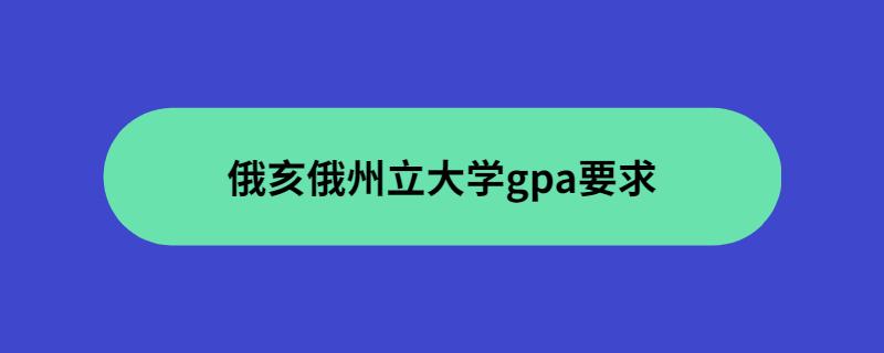 俄亥俄州立大学gpa要求