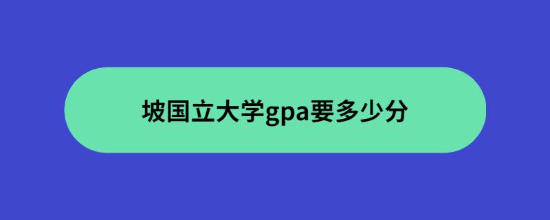 新加坡国立大学gpa要多少分