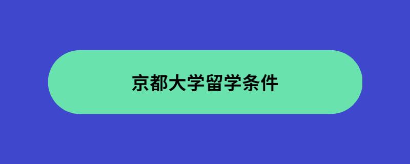 京都大学留学条件