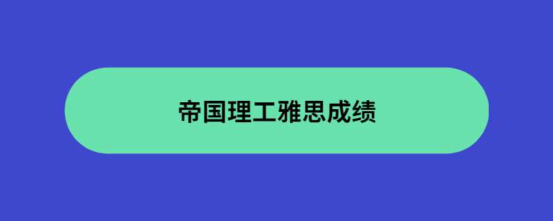 帝国理工学院雅思成绩