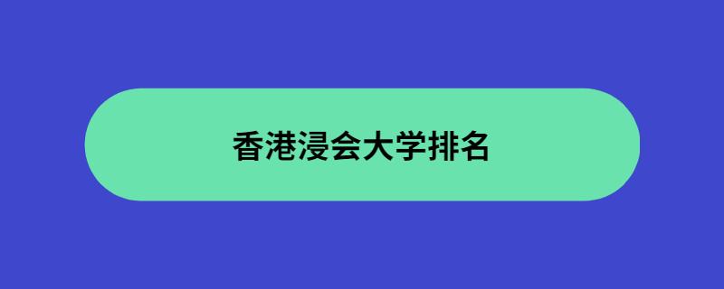 香港浸会大学排名