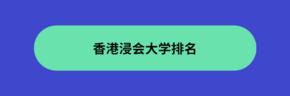 香港浸会大学历年QS排名是多少?