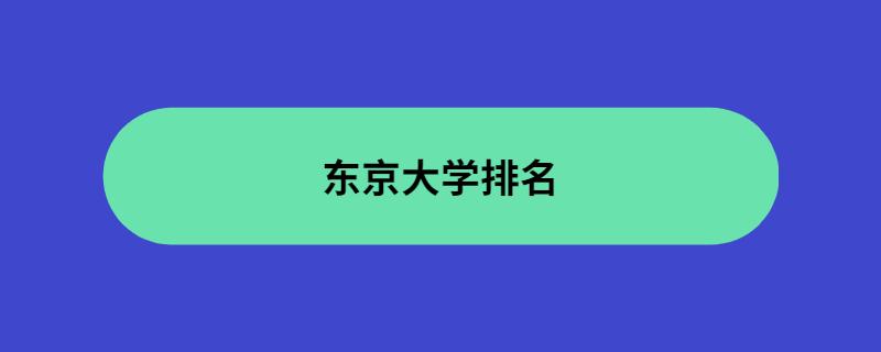 东京大学排名