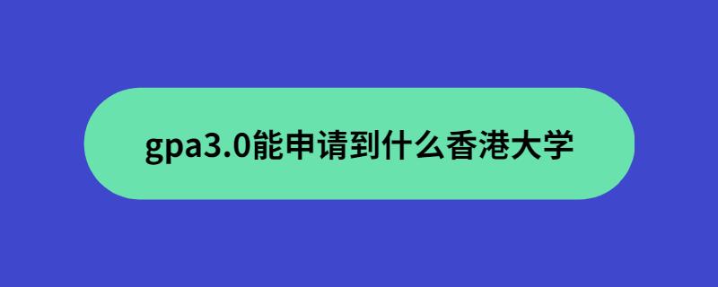 香港大学申请GPA