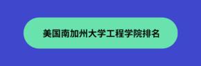 浙江体彩网南加州大学工程学院排名是多少?