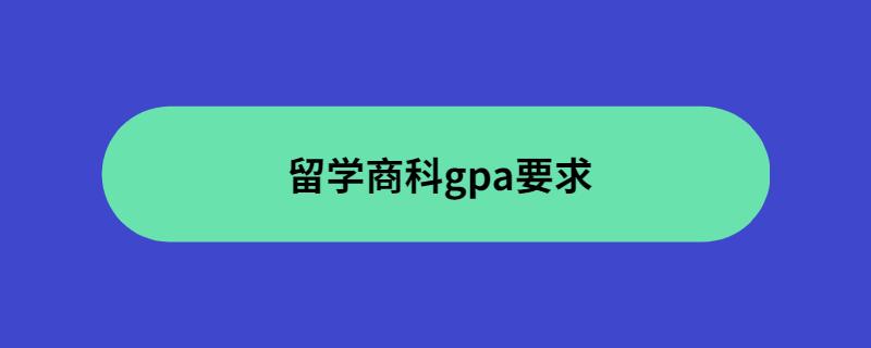 留学商科gpa要求
