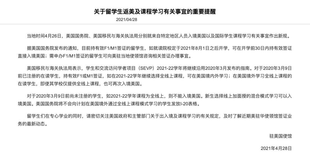 驻美使馆发布浙江体彩网生返校重要提醒,速看!