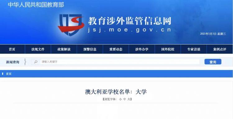 2021中国认可澳洲大学名单公布,警惕野鸡大学!