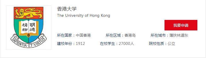 香港大学录取几率评估