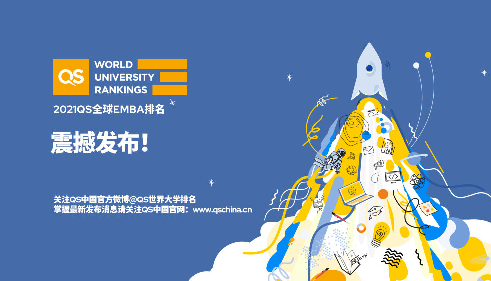 2021QS全球EMBA排名发布!