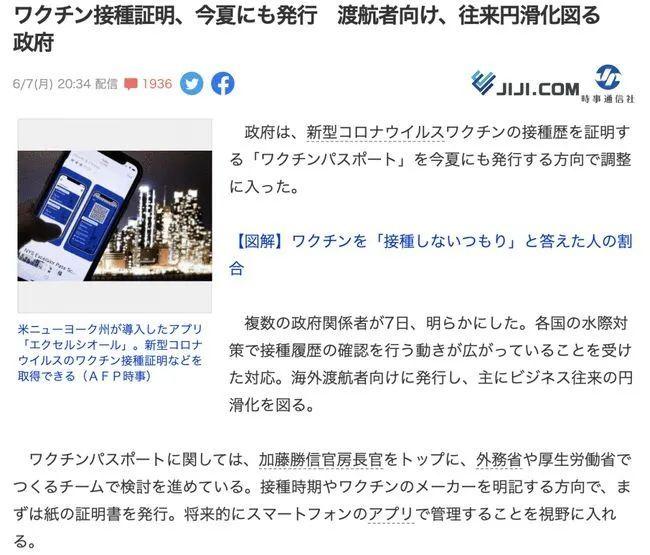 日本将于7月发布疫苗护照,留学入境或将全面开放