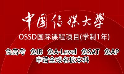中国传媒大学OSSD国际课程项目(学制1年)