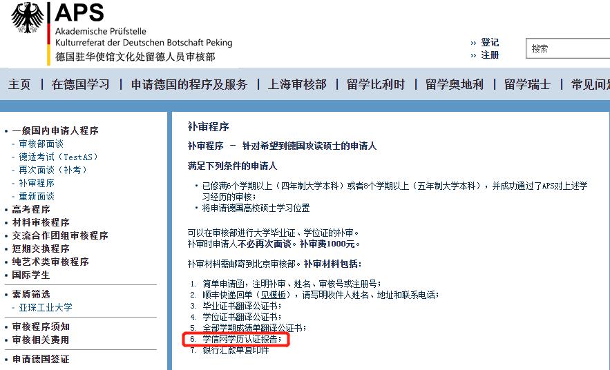 德国留学APS补申材料