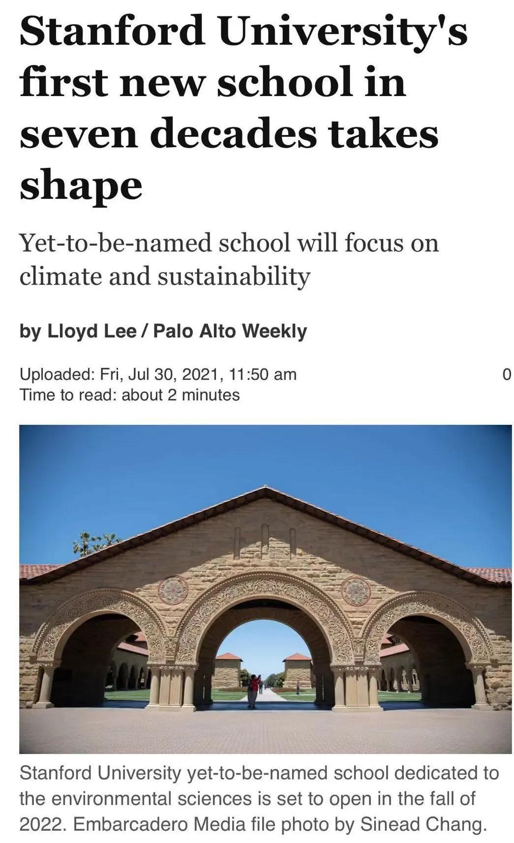 美国斯坦福大学明年开设新学院,70多年来首次!