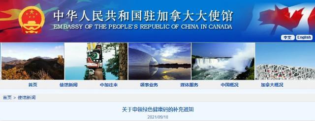 加拿大留学生回国要求