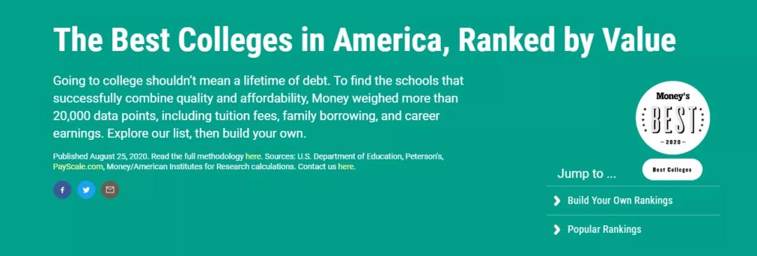 美国性价比高的学校有哪些