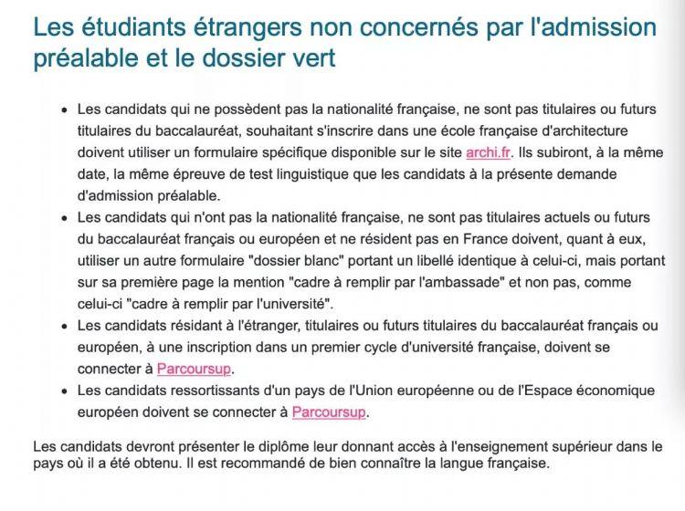 法国留学绿表申请时间