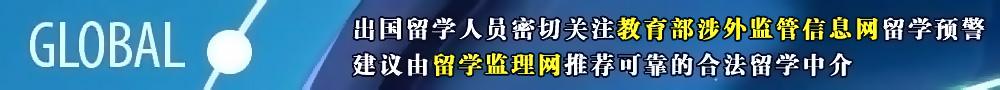 密切关注教育部涉外监管信息网浙江体彩网预警