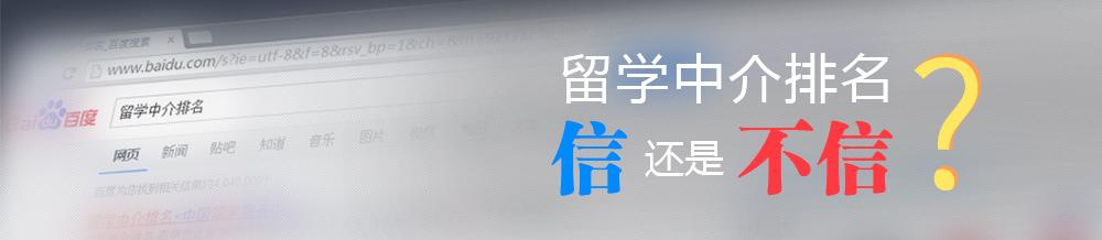 浙江体彩网中介排名,信还是不信?