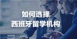浙江体彩网选择西班牙浙江体彩网机构