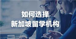 浙江体彩网选择新加坡浙江体彩网机构