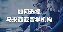 浙江体彩网选择马来西亚浙江体彩网机构