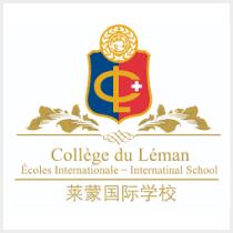 瑞士莱辛美国国际学校