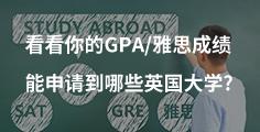 看看你的GPA/雅思成绩能申请到哪些英国大学?