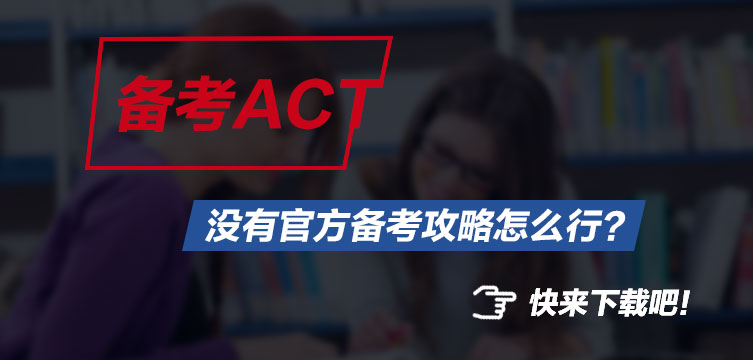 SAT&ACT.jpg